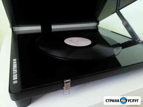 Исправление кривых виниловых пластинок Санкт-Петербург