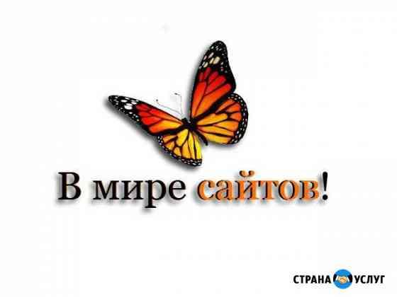 Создание сайтов, редизайн, поддержка Санкт-Петербург