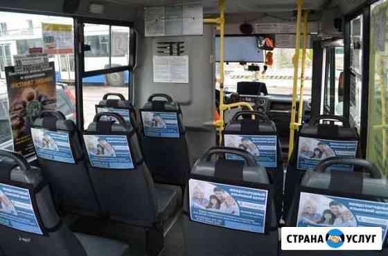 Реклама на сиденьях в салоне маршруток Стерлитамак