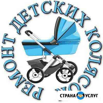Сервисный ремонт детских колясок в Петрозаводске Петрозаводск