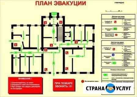 Планы пожарной эвакуации Чита