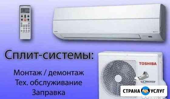 Сплит- система Волгоград