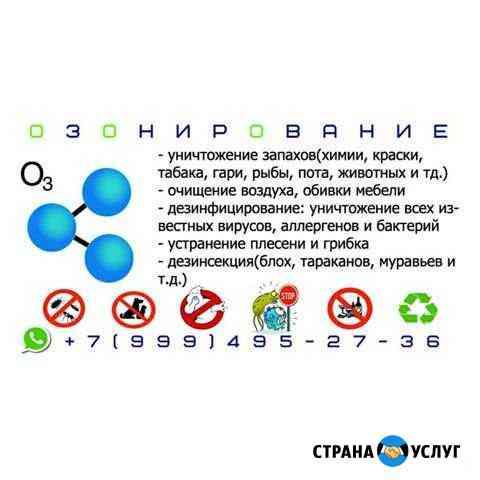 Озонирование Сургут