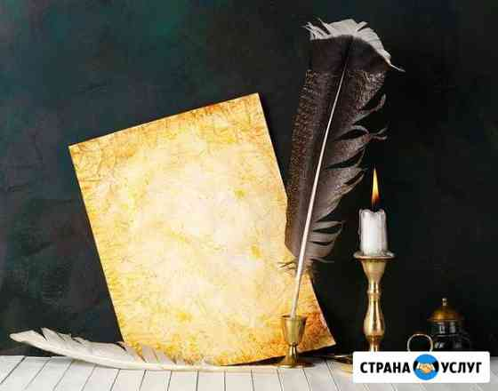 Стихи на заказ Барнаул