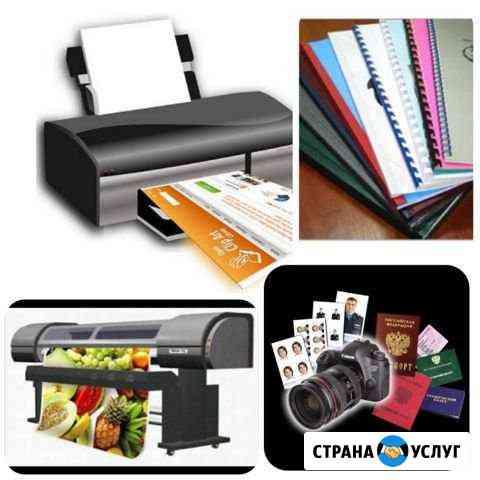 Распечатка, копирование, сканирование, широкоформа Кемерово