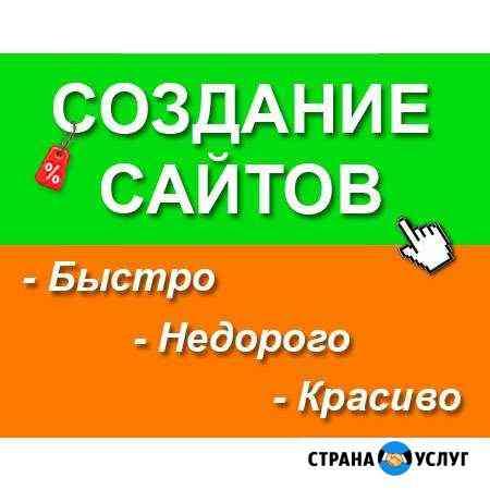 Создание Сайтов Интернет-Магазинов Групп-Вконтакте Сызрань