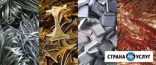 Приём лома цветных и чёрных металлов Каменск-Уральский
