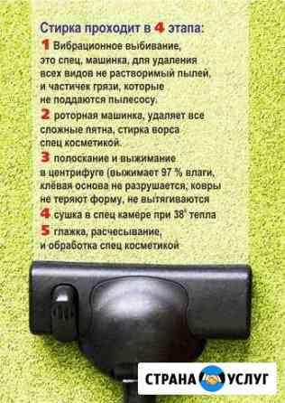 Профессиональная стирка ковров Сыктывкар
