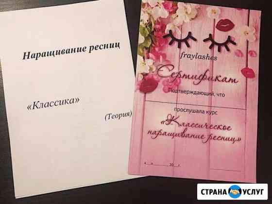 Индивидуальное обучение Наращиванию ресниц Санкт-Петербург