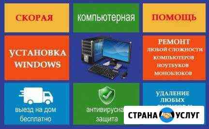 Мастер по ремонту ноутбуков, компьютеров Волгоград