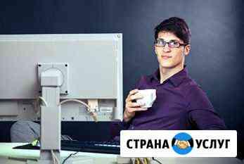 Приходящий системный администратор Москва