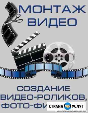 Услуги по видеомонтажу вашего видео Чебоксары