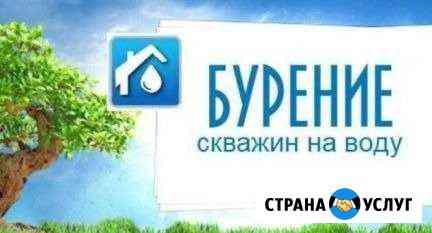 Бурение и промывка скважин Ставрополь