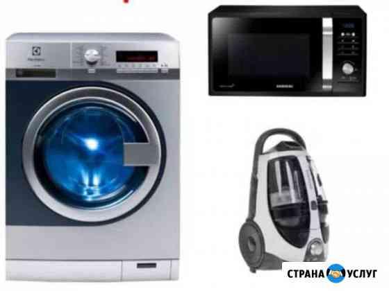 Ремонт стиральных машин и прочей бытовой техники Петрозаводск