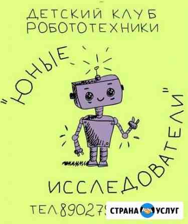 Школа робототехники и программирования Пермь