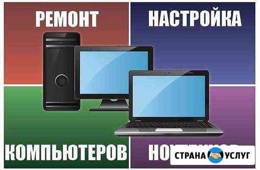 Обслуживание, ремонт пк, ноутбуков Абинск