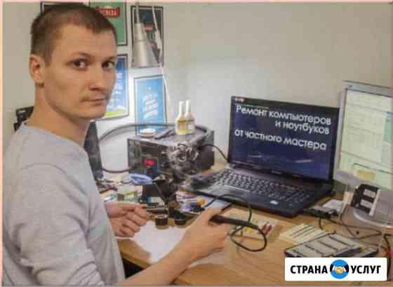 Компьютерный мастер. Гарантия на работы Кострома