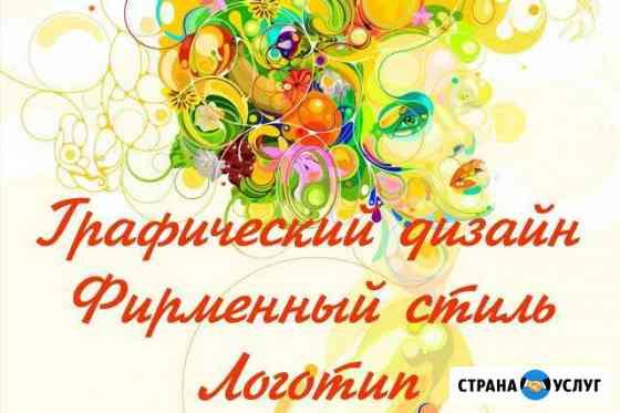 Графический дизайн. Логотип и фирменный стиль Ярославль