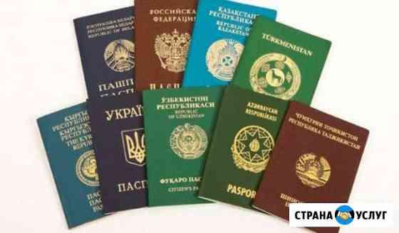 Миграционные услуги Челябинск