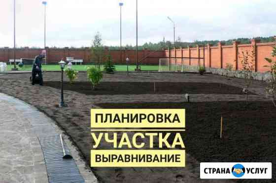 Планировка и Выравнивание участка Вологда