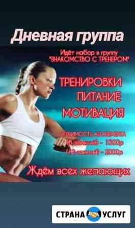 Фитнес Сызрань