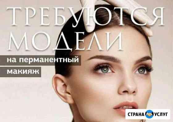 Перманентный макияж бровей Магнитогорск
