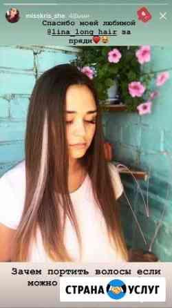Наращивание волос Клинцы