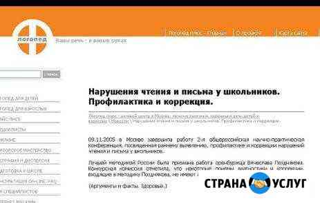 Чтение/коррекция чтения/подготовка к школе Оренбург