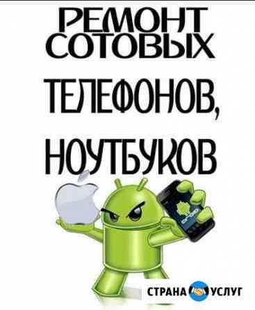 Ремонт телефонов Сочи