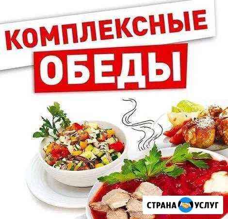 Вкуснейшие комплексные обеды, завтраки и ужины Северодвинск