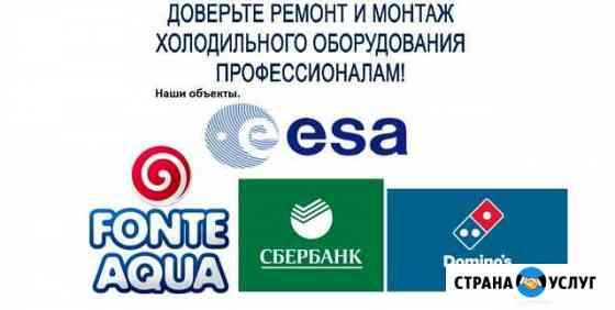Ремонт холодильного оборудования в Дмитрове Дмитров