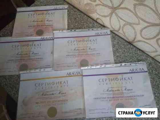 Шугаринг Демихово