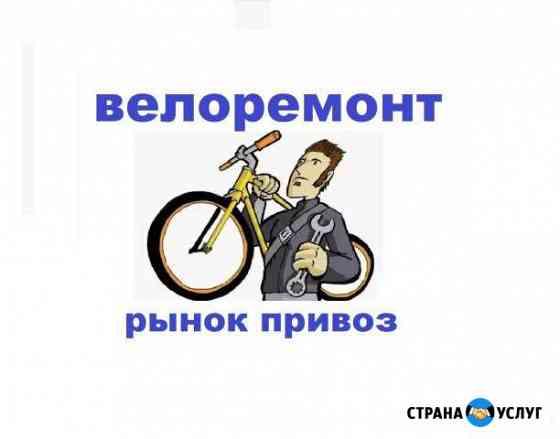 Велосипед Ростов-на-Дону
