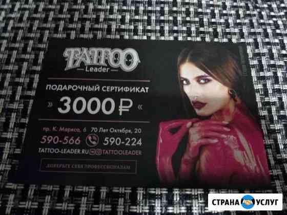 Сертификат в тату-салон Tattoo-leader Омск