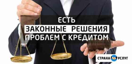Списание долгов. Банкротство Астрахань