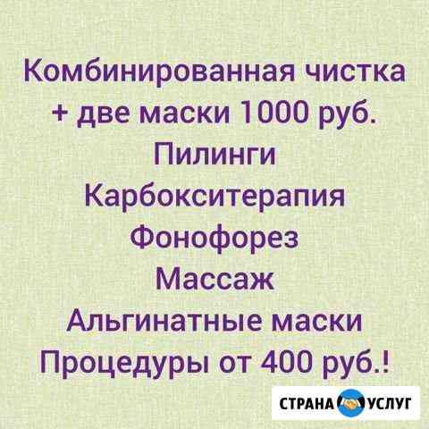 Косметология, массаж Сургут