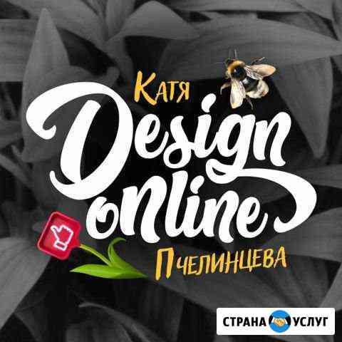Графический дизайнер Омск