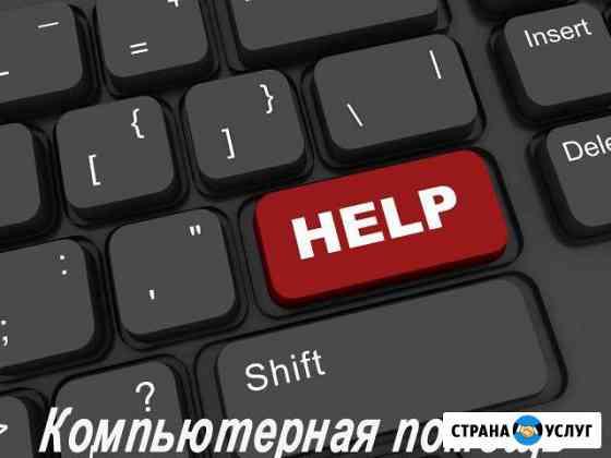 Ремонт компьютеров и ноутбуков.Компьютерный мастер Екатеринбург