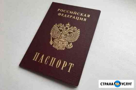 Оформления гражданство Реммаш