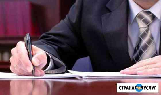 Адвокат Юрист Юридическая Помощь Консультация Белгород