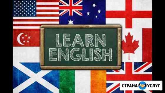 Английский язык Санкт-Петербург