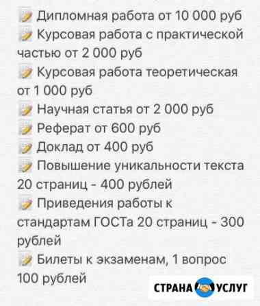Помощь студентам, педагогам и школьникам Красноярск
