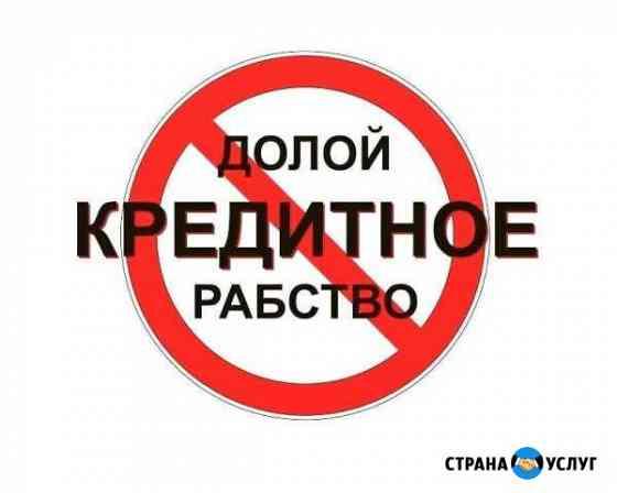 Банкротство физических лиц Краснодар