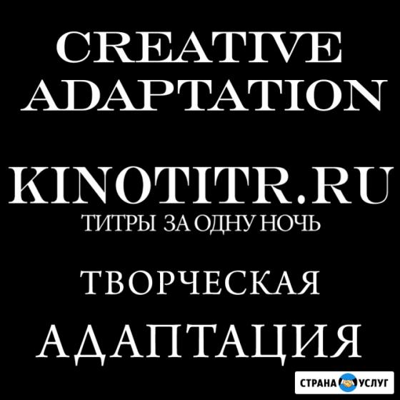 Kinotitr.ru Титры за одну ночь Москва