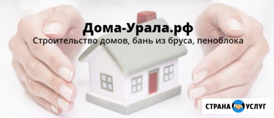Дома Урала Екатеринбург