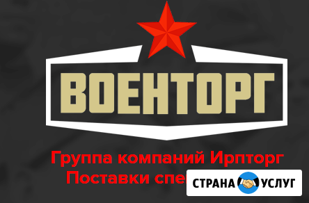 Ирпторг Нижний Новгород