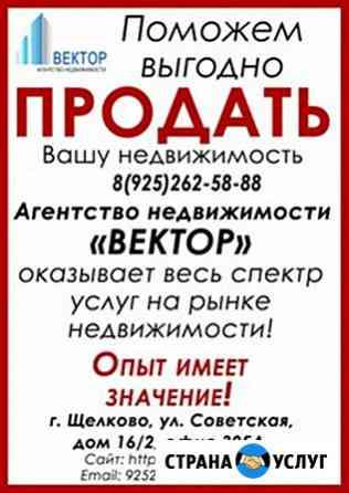Поможем продать Недвижимость Щёлково