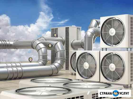 Системы вентиляции и кондиционирования Курск