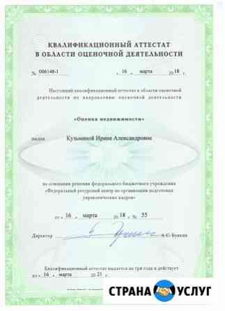Многопрофильный центр оценки и экспертизы Брянск