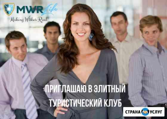 Готовый бизнес на путешествиях! #nil74 Челябинск
